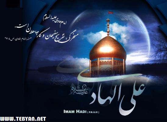 تصاویر و پوسترهای زیبا و دلنشین با موضوع امام علی النقی (ع)