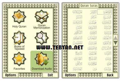 قرآن کریم نسخه سیمبیان، ASGATech Quran 4.03