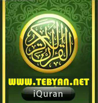 قرآن كریم نسخه اندروید، iQuran Pro v2.3.2