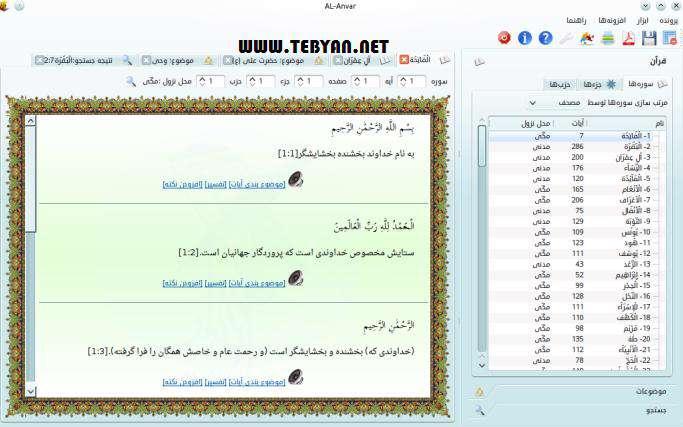 نرم افزار قرآن پژوهی الانوار نسخه 0.5.0 + پرتابل