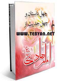 کتاب چهل داستان و چهل حدیث از امام علی النقی (ع) نسخه جاوا، اندروید، PDF و نرم افزار قابل حمل