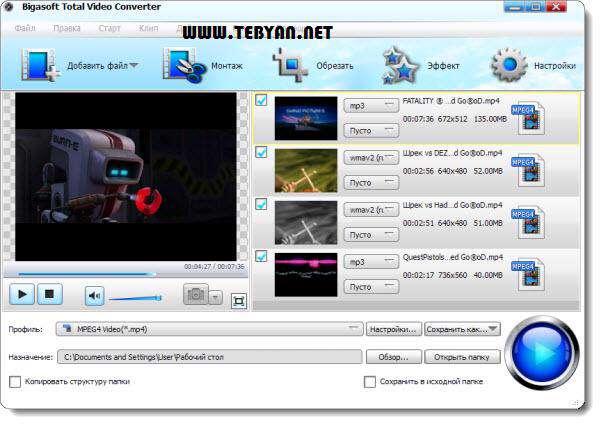 مبدل فایل های تصویری و فیلم، Bigasoft Total Video Converter 3.6.20.4501
