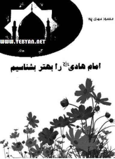 کتاب امام علی النقی (ع) را بهتر بشناسیم، نسخه جاوا، اندروید و PDF