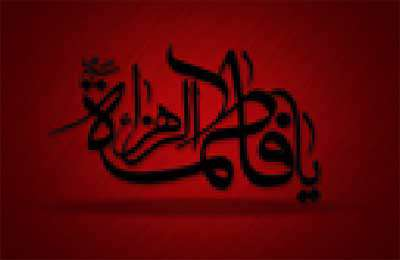 ده کلیپ فاطمیه - سید مهدی میرداماد