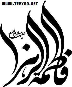 طرح آماده خوشنویسی با موضوع حضرت فاطمه زهرا (س)