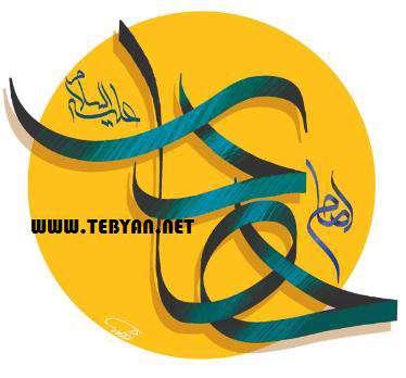 طرح آماده خوشنویسی با موضوع امام علی النقی (ع)