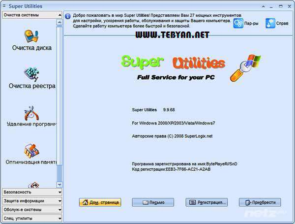 بهینه سازی و افزایش کارایی رایانه به همراه نسخه قابل حمل، Super Utilities Pro 9.9.78