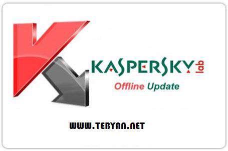 به روز رسانی نرم افزار امنیتی Kaspersky 2012 (تا 27 خرداد ماه 1391)