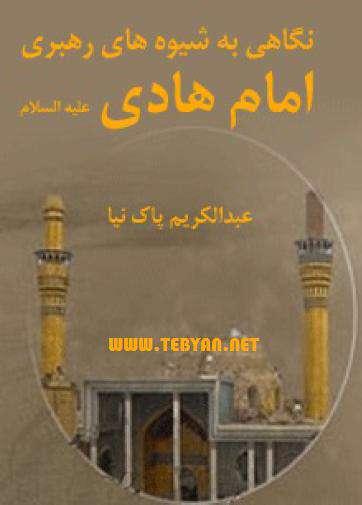 کتاب نگاهی به شیوههای رهبری امام علی النقی (ع)، نسخه جاوا، اندروید و PDF