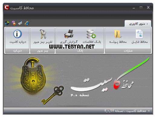 محافظ كاسیت (قفل فایل و پوشه) نسخه 4.0