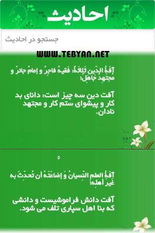 نهج الفصاحه 1.0 نسخه اندروید
