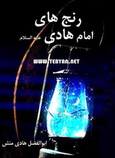 کتاب رنج های امام علی النقی (ع)، نسخه جاوا، اندروید و PDF