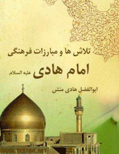 کتاب تلاشها و مبارزات فرهنگی امام علی النقی (ع)، نسخه جاوا، اندروید و PDF