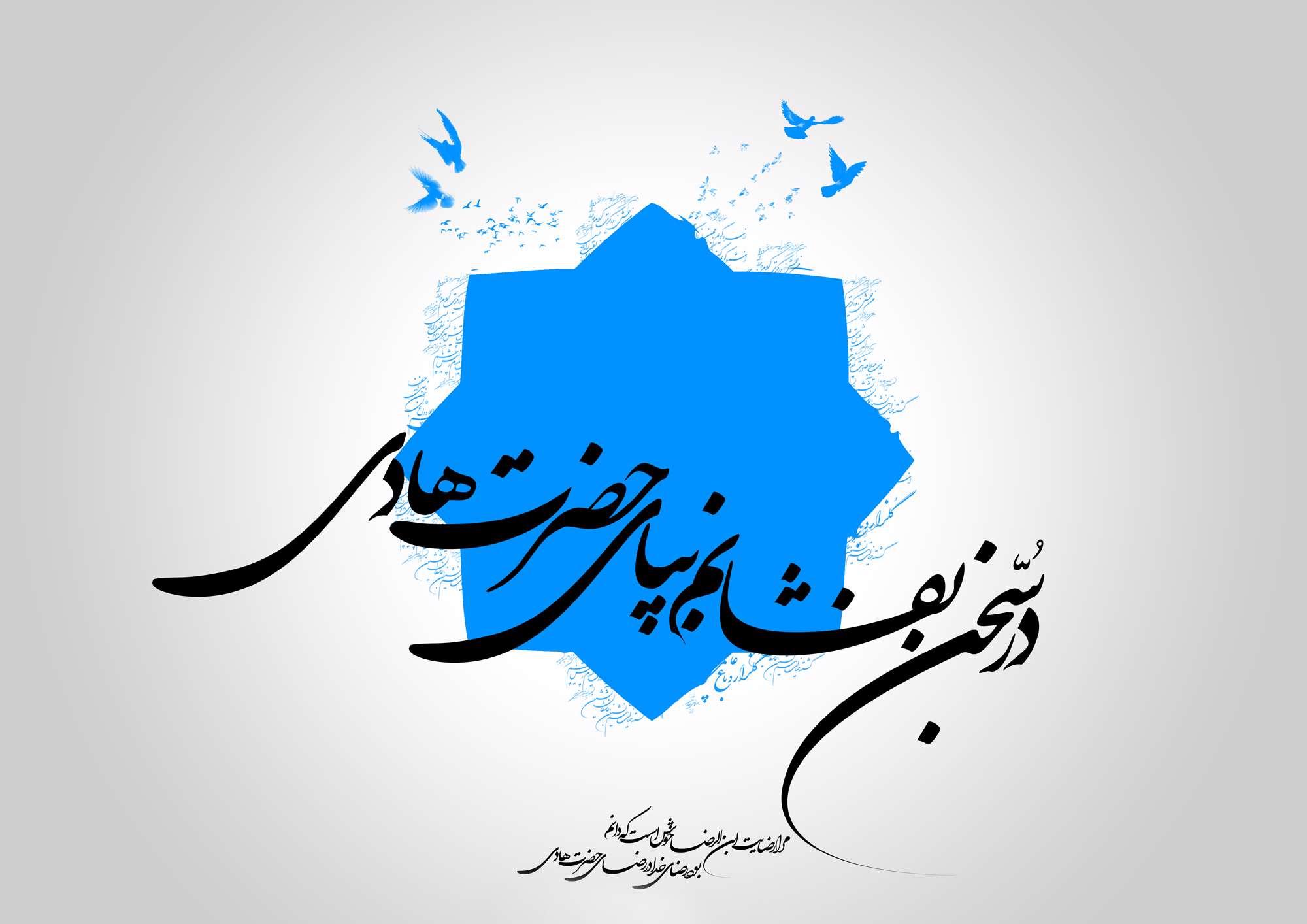 تم ویندوز سون مزین به احادیثی از امام نقی علیه السلام، سری دوم