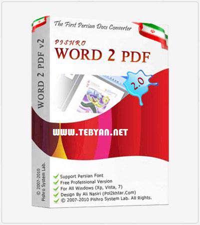 مبدل اسناد Word به PDF نسخه 2