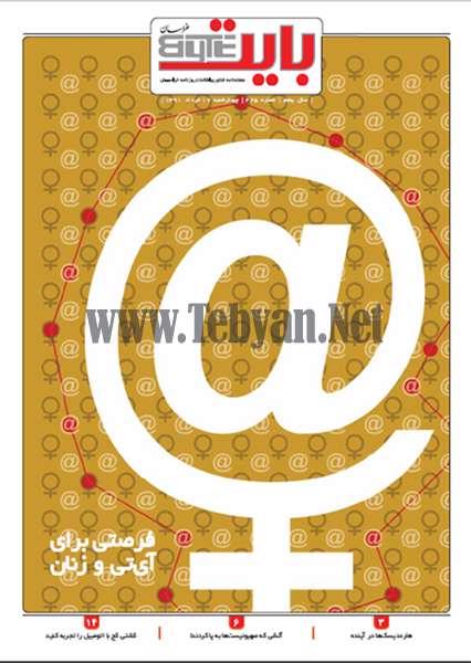 ویژه نامه بایت شماره 225 ضمیمه روزنامه خراسان (17 خرداد 1391)