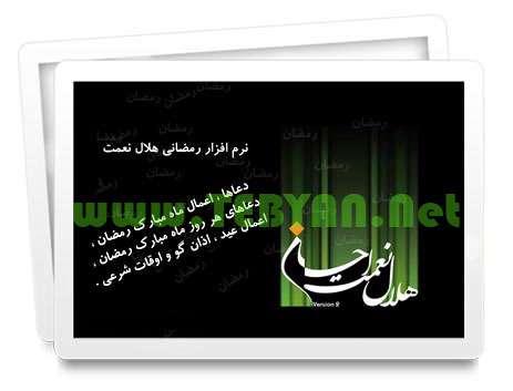 نرم افزار هلال نعمت احسان 2 ویژه ماه مبارک رمضان نسخه جاوا