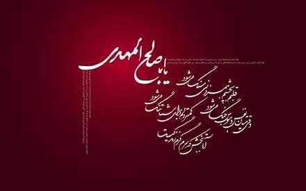 پوستر ابا صالح المهدی عج الله تعالی فرجه الشریف