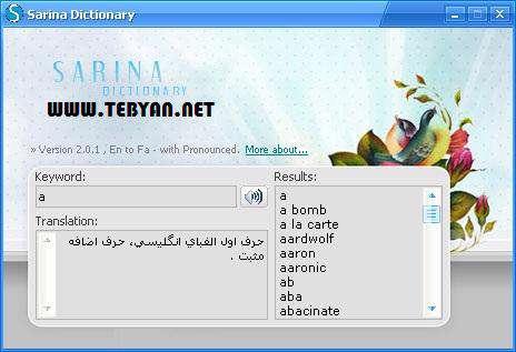 فرهنگ لغت انگلیسی به فارسی سارینا، Sarina Dictionary 2.0.1