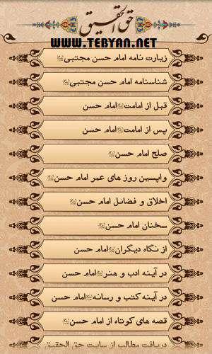 نرم افزار رایگان حق الحقیق (امام حسن مجتبی علیه السلام) نسخه اندروید