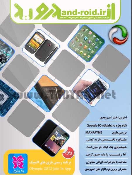 مجله تخصصی اندروید شماره 3