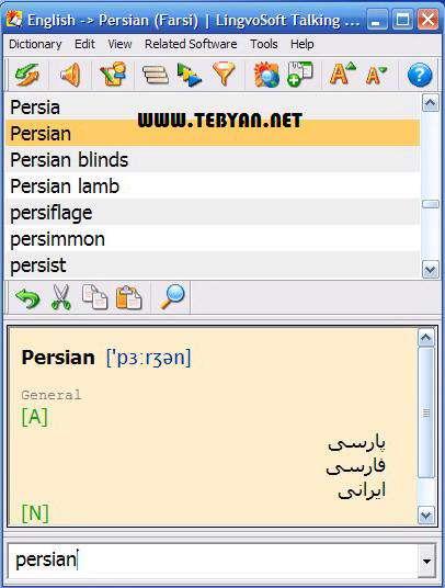 مترجم قدرتمند انگلیسی به فارسی، LingvoSoft Talking Dictionary 2008 English-Persian 2.1.28