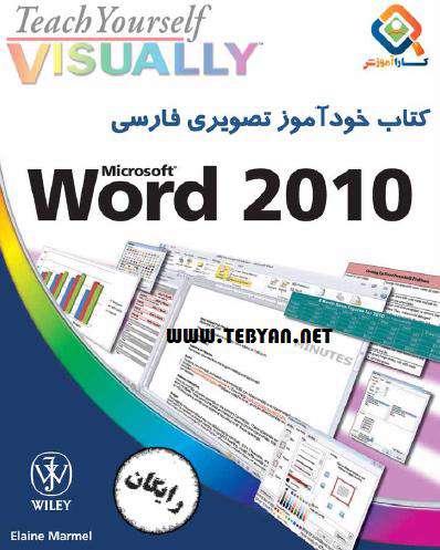 کتاب آموزش تصویری WORD 2010 به زبان فارسی