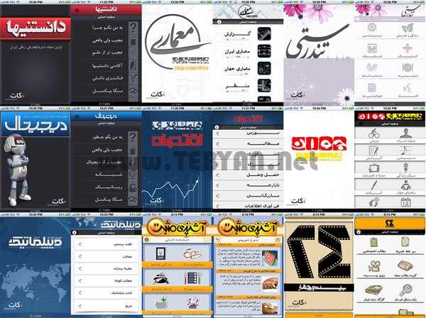 گروه مجلات همشهری نسخه اندروید (10 مجله آنلاین)
