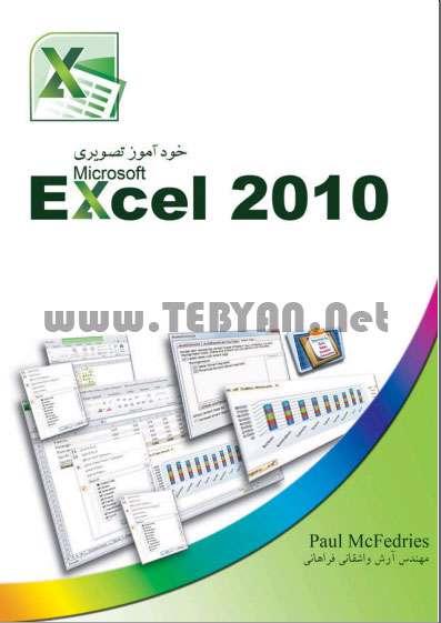 کتاب آموزش تصویری اکسل 2010 فارسی