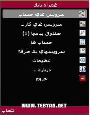 همراه بانک ملی ایران نسخه جاوا و اندروید، BMI 2.5