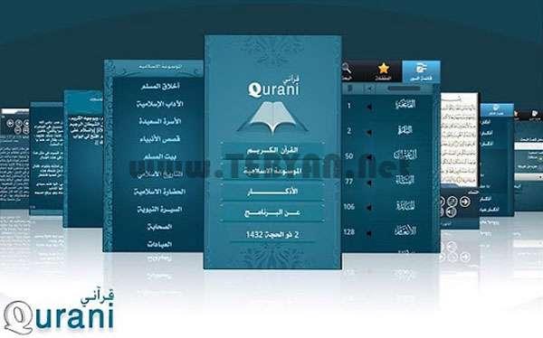 قرآن کریم نسخه اندروید، Qurani v1.2.3