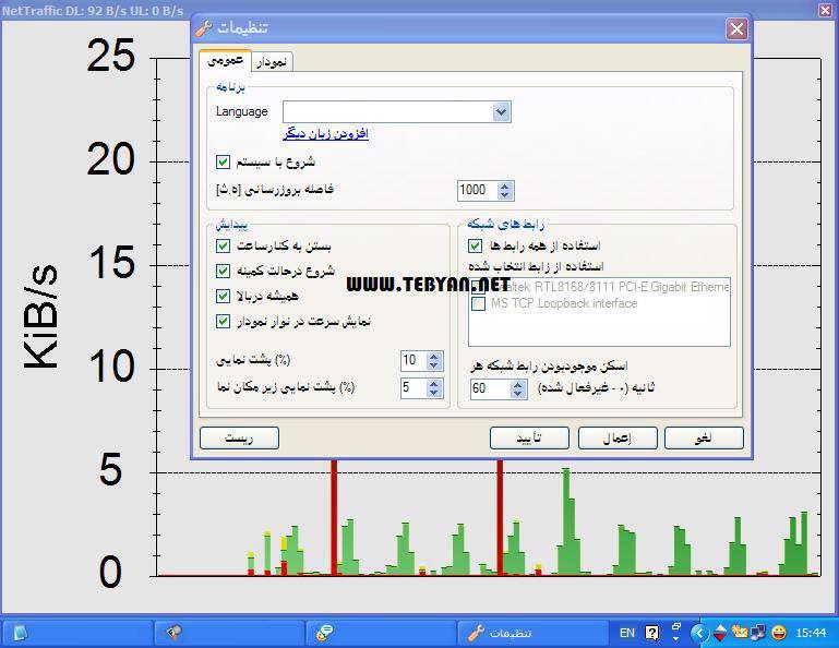 نمایش و مدیریت ترافیک مصرفی اینترنت، NetTraffic 1.19.2