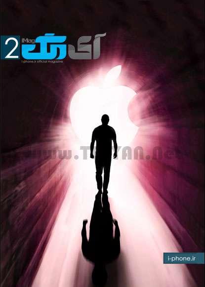 مجله تخصصی آی مگ شماره 2