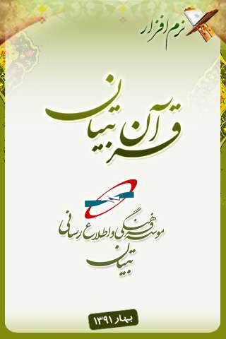قرآن کریم تصویری با صوت استاد حذیفی نسخه اندروید، Tebyan Quran1H v2