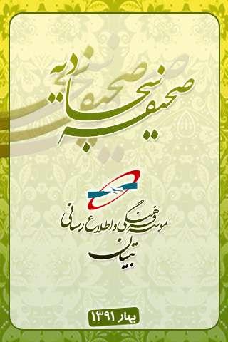 صحیفه سجادیه تبیان نسخه اندروید، Tebyan Sahife v2.5