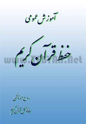 آموزش حفظ قرآن كریم مخصوص تلفن همراه نسخه جاوا