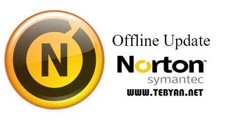 به روز رسانی نرم افزار امنیتی NORTON نسخه 32 بیتی (تا 13 آبان ماه 1391)
