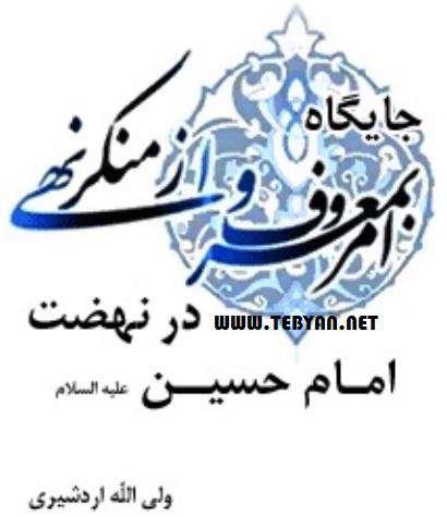 کتاب جایگاه امر به معروف و نهی از منكر در نهضت امام حسین(ع) نسخه جاوا، اندروید و PDF