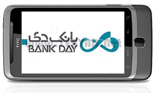 همراه بانک دی نسخه 2.4
