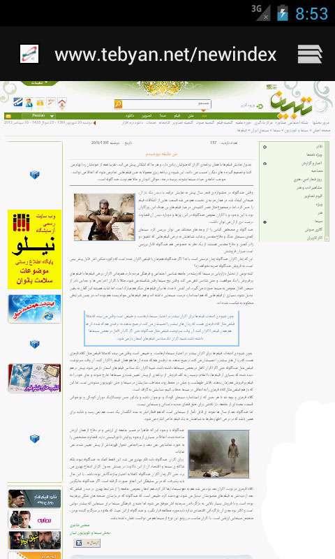 همراه تبیان نسخه اندروید، Tebyan Site v1.2