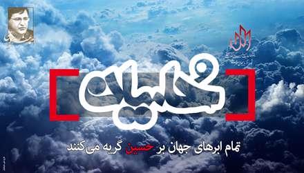 پوستر جمله احمد عزيزي در رسای امام حسين (عليه السلام)
