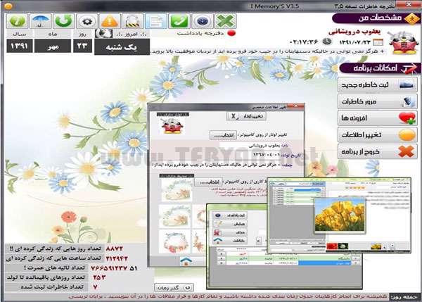 نرم افزار فارسی دفترچه خاطرات نسخه 3.5