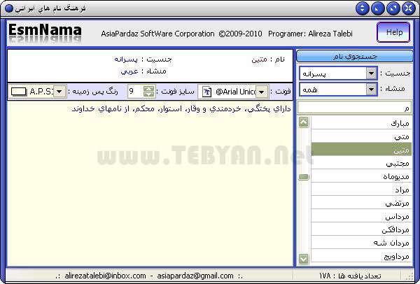 نرم افزار جامع فرهنگ نام های ایرانی اسم نما