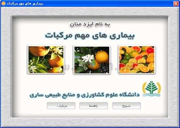 آشنایی با بیماری های درختان مرکبات، Citrus Important Diseases