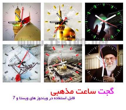گدجت ساعت دیواری با پس زمینه تصاویر مذهبی، MazhabiClock Gadget