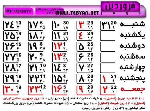 تقویم شمسی 1392 با دو فرمت PSD و JPG
