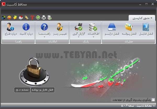 محافظ كاسیت (قفل فایل و پوشه) نسخه 5.0