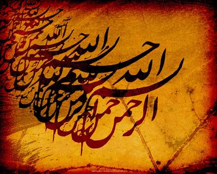 پوستر بسم الله الرحمن الرحيم