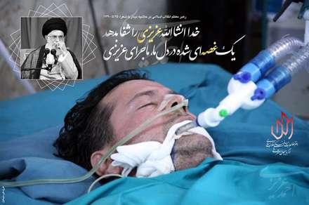 پوستر احمد عزيزي در بيمارستان