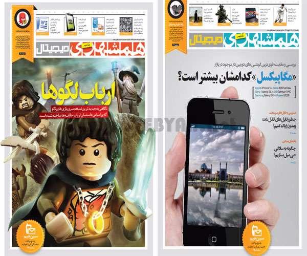 مجله مجازی همشهری دیجیتال شماره 1 و 2